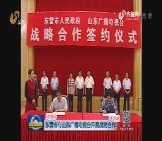 东营市与山东广播电视台开展战略合作