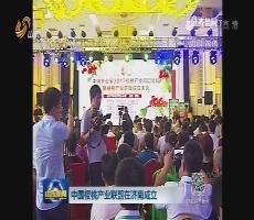 中国樱桃产业联盟在济南成立