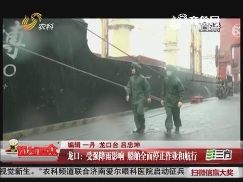 龙口:受强降雨影响 船舶全面停止作业和航行