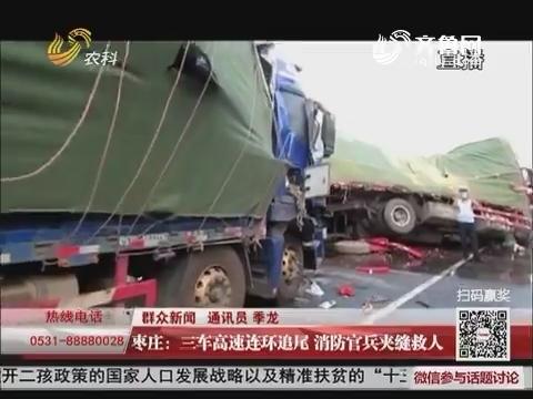 【群众新闻】枣庄:三车高速连环追尾 消防官兵夹缝救人
