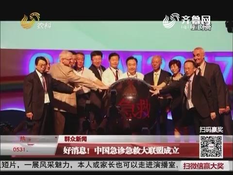 【群众新闻】济南:好消息!中国急诊急救大联盟成立