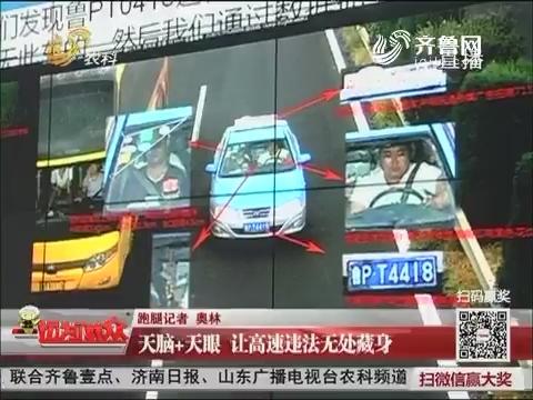 聊城:天脑+天眼 让高速违法无处藏身