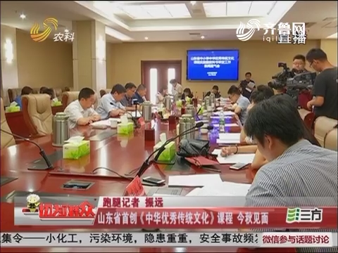 山东省首创《中华优秀传统文化》课程 今秋见面