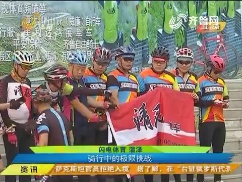 济南十三山挑战赛落幕 骑行中的极限挑战