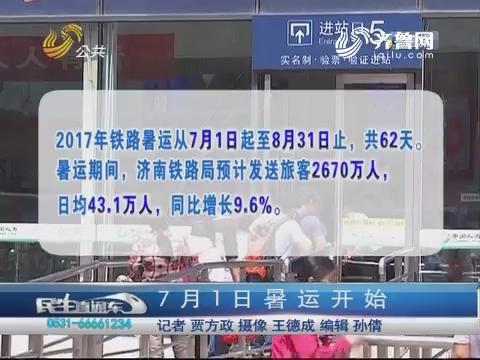 7月1日暑运开始