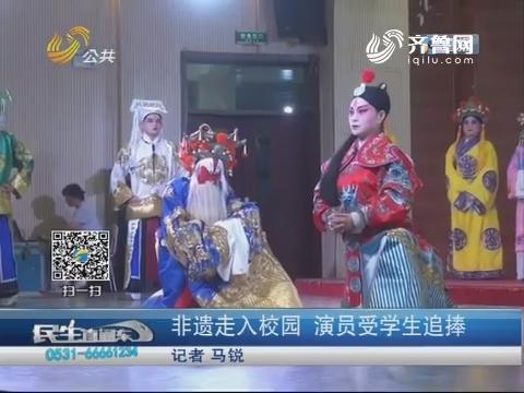 菏泽:非遗走入校园 演员受学生追捧