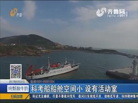 """青岛:记者近距离探访""""蛟龙""""号"""