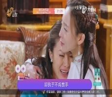 20170623《最炫国剧风》:爱,不将就