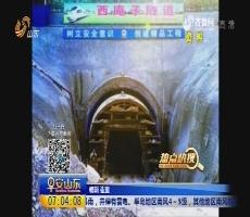 【热点快搜】青岛地铁11号线:隧道翻车事故致3人死亡