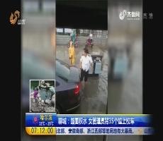 聊城:路面积水 女管理员背35个娃上校车
