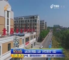 """山东卫视6月24日晚播出《山东""""乡村文明行动""""纪实》"""