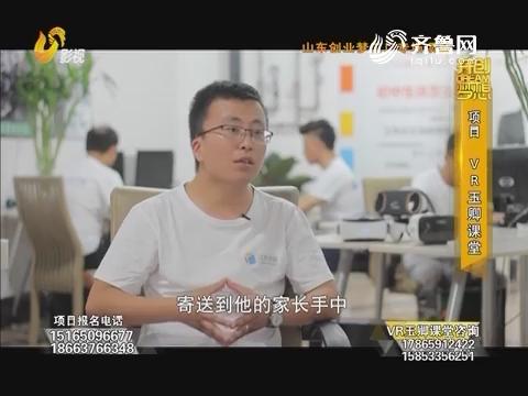 开创梦想:VR玉卿课堂