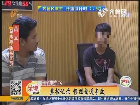 菏泽:监控记录惨烈交通事故 司机只有14岁