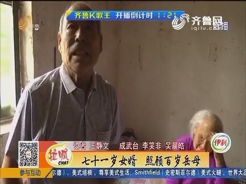 【凡人善举】菏泽:七十一岁女婿 照顾百岁岳母