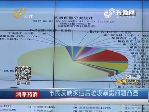 【直通12345】济南:市民反映拆违后垃圾暴露问题凸显