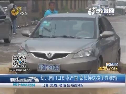 【直通12345】济南:幼儿园门口积水严重 家长接送孩子成难题