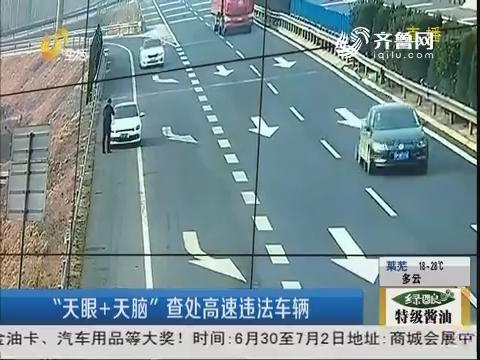 """聊城:""""天眼+天脑""""查处高速违法车辆"""