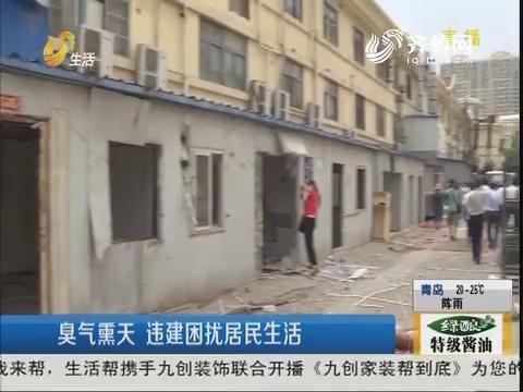 青岛:臭气熏天 违建困扰居民生活