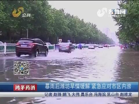 暴雨后潍坊旱情缓解 紧急应对市区内涝