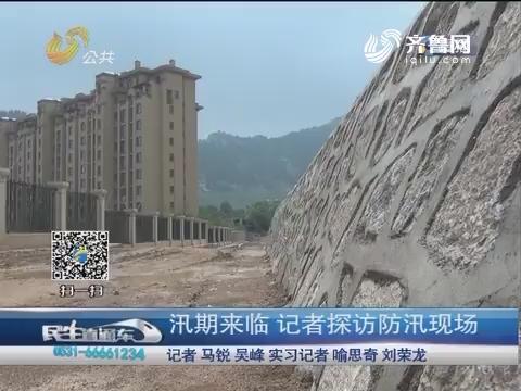 济南:汛期来临 记者探访防汛现场