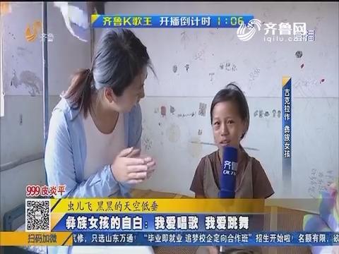 枣庄:彝族女孩的自白 我爱唱歌我爱跳舞