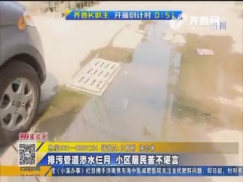 乐陵:排污管道渗水仨月 小区居民苦不堪言
