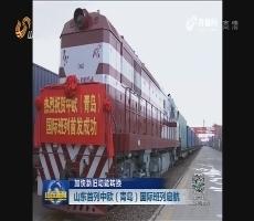 【加快新旧动能转换】山东首列中欧(青岛)国际班列启航