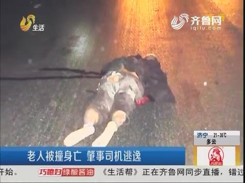 潍坊:老人被撞身亡 肇事司机逃逸