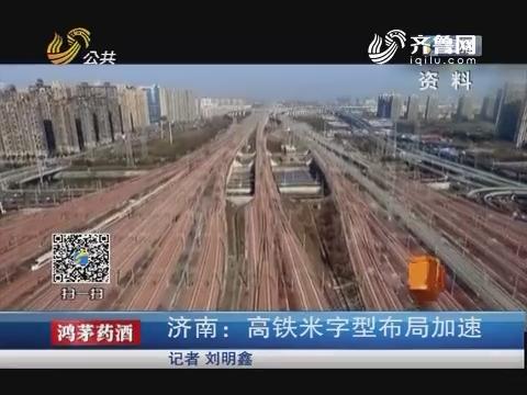 【真相】济南:高铁米字型布局加速