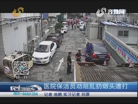 济南:医院保洁员劝阻乱扔烟头遭打