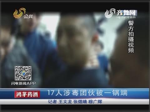济南:17人涉毒团伙被一锅端