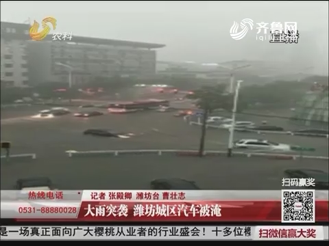 大雨突袭 潍坊城区汽车被淹