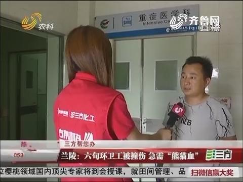 """【三方帮您办】兰陵:六旬环卫工被撞伤 急需""""熊猫血"""""""