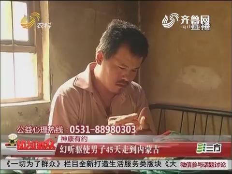 【神康有约】德州:幻听驱使男子45天走到内蒙古