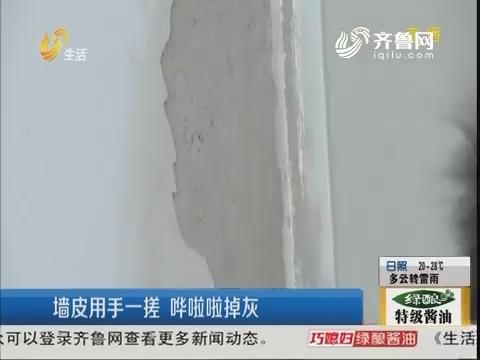 潍坊:墙皮用手一搓 哗啦啦掉灰