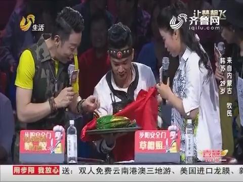 让梦想飞:韩苏带来内蒙古特色马奶酒获称赞