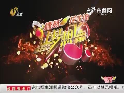 20170624《让梦想飞》:关喜龙夺得周冠军宝座