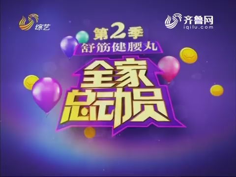 20170624《全家总动员》:红枣家庭错失万元宝盒大奖