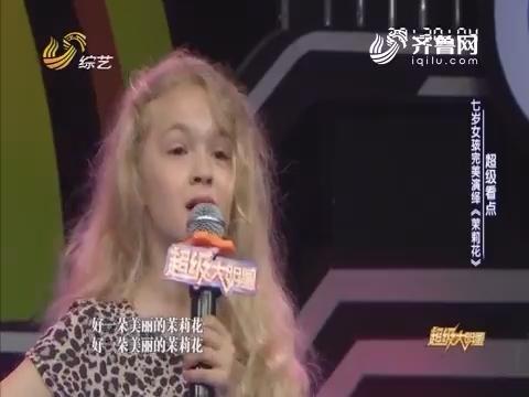 超级大明星:七岁女孩完美演绎《茉莉花》