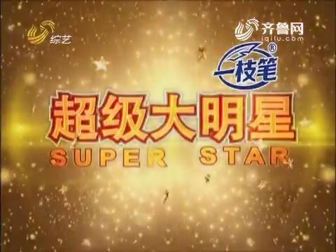20170624《超级大明星》:第八季大明星优秀选手VS明星艺员