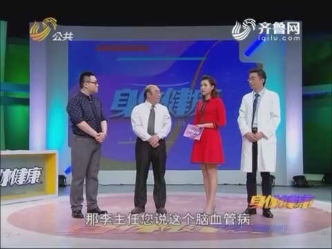 20170624《身体健康》:捕捉中风危险信号