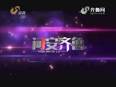 20170624《问安齐鲁》:齐鲁最美安全卫士系列展播