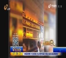 【热点快搜】法国:双层观光大巴撞上隧洞顶部 中国游客等4人受伤