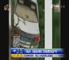 广西桂林:游客遇车祸身亡 家属被索数倍运尸费