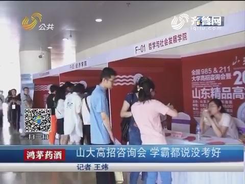 济南:山大高招咨询会 学霸都说没考好