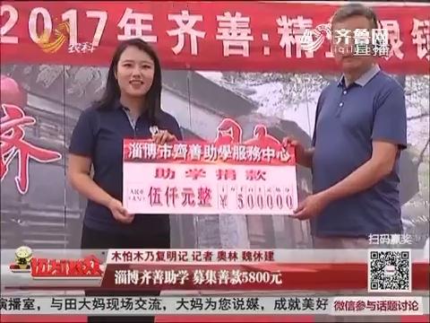 【木怕木乃复明记】淄博齐善助学 募集善款5800元