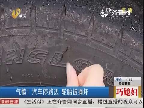 烟台:气愤!汽车停路边 轮胎被捅坏