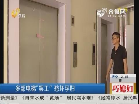 """潍坊:多部电梯""""罢工""""愁坏孕妇"""