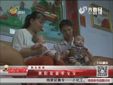 【群众新闻】泰安:我们是嘉乐宝宝