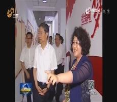 赵乐际在山东调研城市基层党建